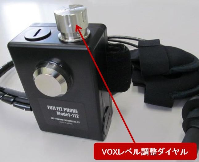 VOXレベル調整ダイヤル 写真