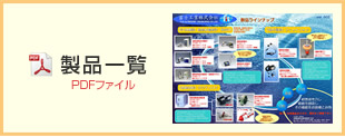 製品一覧(PDF)