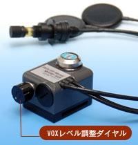 水中トランシーバー(水中)VOXレベル調整ダイヤル